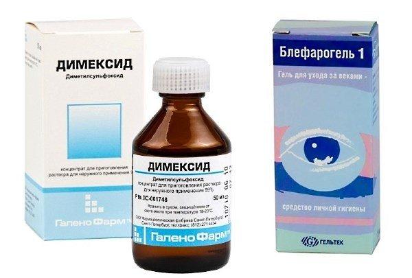 Димексид и блефарогель