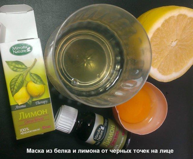 Маска из белка и лимона от черных точек на лице
