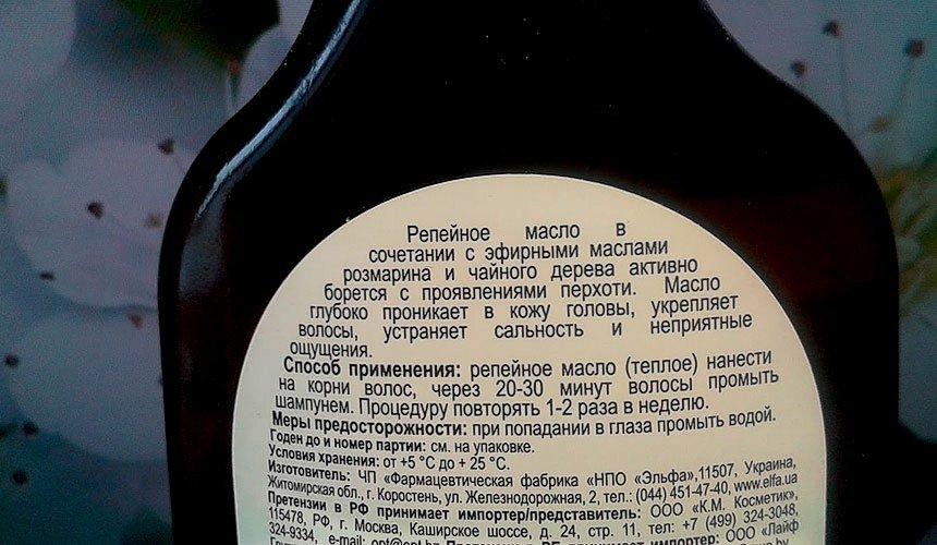 Способ применения репейного масла