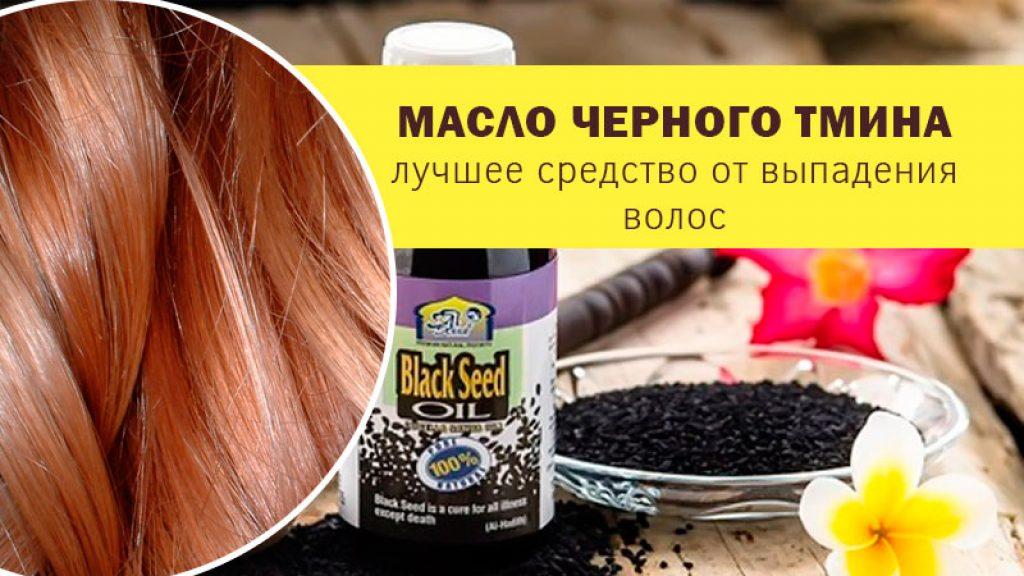 Масло черного тмина против выпадения волос