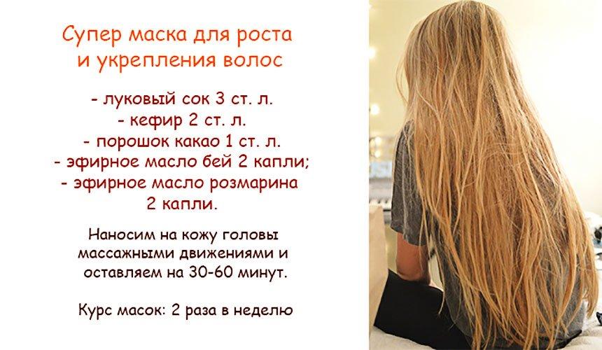 Маска из лука для роста и укрепления волос