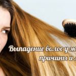 Выпадение волос у женщин