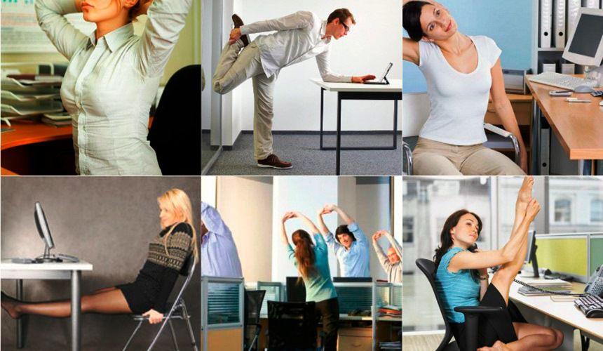 Гимнастика для офиса